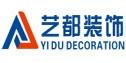 江苏淮安艺都装饰工程有限公司