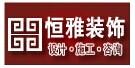 徐州恒雅装饰工程有限公司