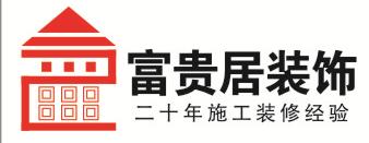 福州富贵居装饰工程有限公司