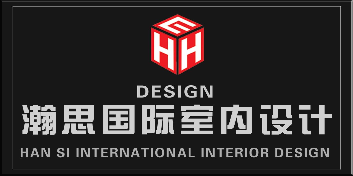 无锡瀚思国际专业室内装饰设计机构