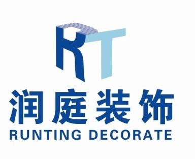 南京润庭装饰工程有限公司