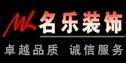 南京名乐装饰