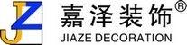 南京嘉泽装饰工程有限公司