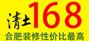 清土168装饰