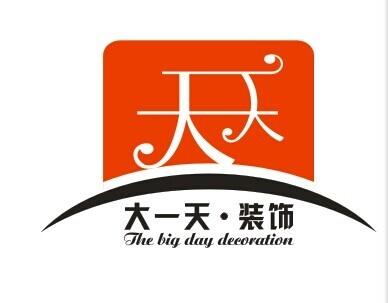 重庆大一天装饰工程有限公司