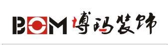 重庆博玛装饰工程有限公司