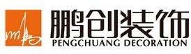 南京鹏创装饰工程有限公司