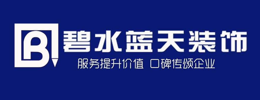 福州碧水蓝天装饰