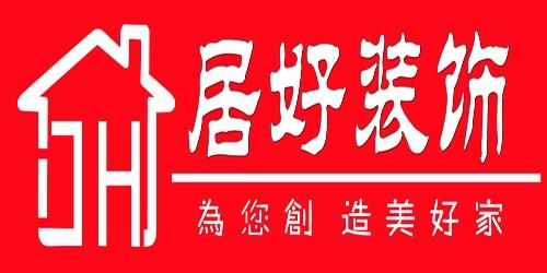 扬州居好装饰装潢工程有限公司