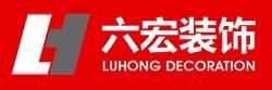 南京六宏装饰工程有限公司