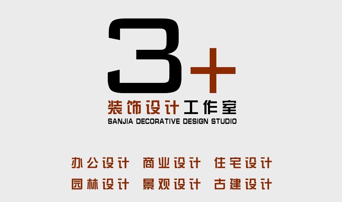 3+装饰设计工作室
