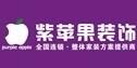 成都紫苹果装饰工程有限公司贵阳分公司