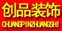 南京创品装饰工程有限公司