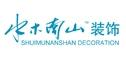 北京水木南山装饰有限公司石家庄分公司