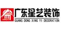 广东星艺装饰集团常州装饰有限公司