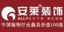 江苏安莱建筑装饰工程有限公司