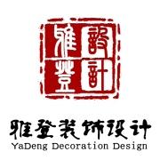 溧阳雅登装饰设计工程有限公司