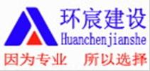 江苏环宸建设工程有限公司