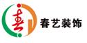 上海春艺泰州分公司