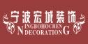 宁波宏城装饰艺术有限公司
