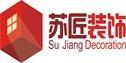 扬州苏匠装饰工程有限公司