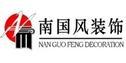 宜兴市南国风装饰设计有限公司