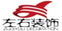 扬州左右装饰工程有限公司