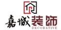 张家港市嘉城装饰工程有限公司