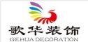 烟台歌华装饰设计工程有限公司