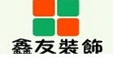 沈阳鑫友装饰公司