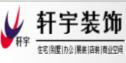 济南轩宇装饰