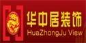 广州华中居装饰工程有限公司