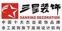 广州市增城三星装饰有限公司