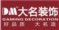 广州大名装饰