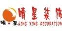 广州市晴星装饰
