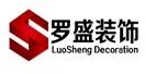 杭州罗盛装饰工程有限公司