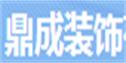 连云港鼎成装饰有限公司