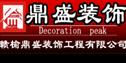 赣榆鼎盛装饰工程有限公司