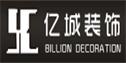 亿城装饰工程有限公司
