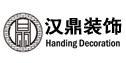 南通汉鼎装饰工程有限公司