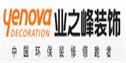 北京业之峰诺华装饰股份有限公司保定分公司