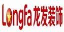 北京龙发装饰集团德州分公司