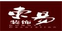 东易装饰有限公司(南充分公司)