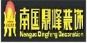 佛山南国鼎峰装饰临海分公司