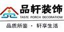 台州市品轩装饰设计工程有限公司
