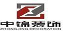 台州市中锦装饰设计有限公司