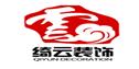 杭州绮云装饰工程有限公司