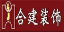 南京京合建志洋装饰工程有限公司
