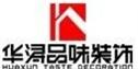 广州华浔品味装饰有限公司临海分公司