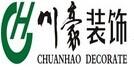 上海川豪装饰工程有限公司桐乡分公司